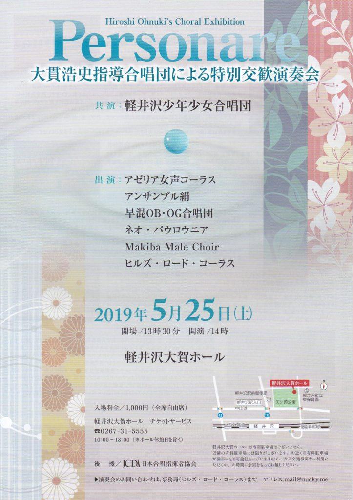 軽井沢公演表